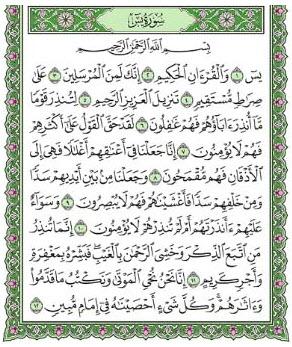 Surah Yasin in Roman Script with English and Arabic.
