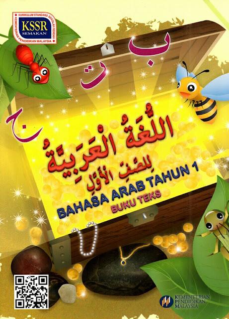 Download Buku Teks Bahasa Arab Tahun 1 Hingga 6 Versi Pdf