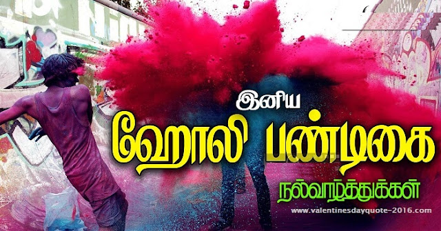 *{[HappyHoli2017]}*Kaman Pandigai Tamil Wishes Quotes Images