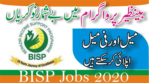 Benazir Income Support Programme BISP Jobs 2020 for Male & Female