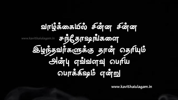 Life Anbu Pasam Kavithai | Tamil Kavithaigal
