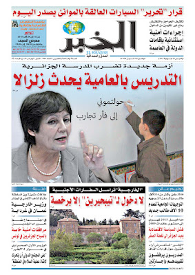 journal el khabar algerie