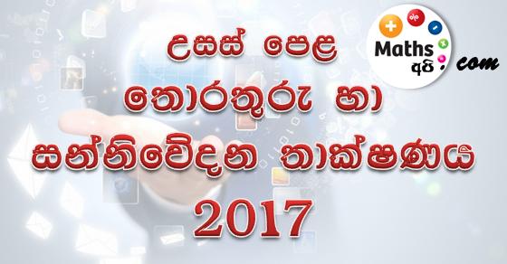 Advanced Level ICT 2017