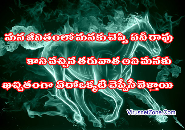 Real Life Inspirational Quotes Telugu Quotes In Telugu Fonts Enchanting All Quotes Telugu