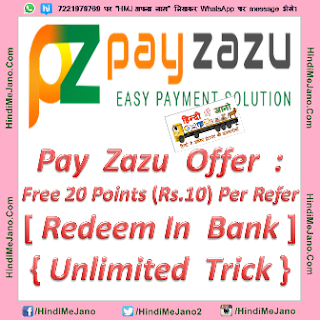Tags – Pay Zazu loot, earn 20 points per refer, bank transfer, pay zazu loot to earn money in bank account, pay zazu site loot tricks, refer and earn unlimited real cash, pay zazu refer and earn tricks, redeem in bank, payzazu recharge loot offer,fer rs.1000 in bank accounts, paytm similar sites, freecharge similar sites, Freebie, FreeKaaMaal, unlimited earning tricks, online scripts,