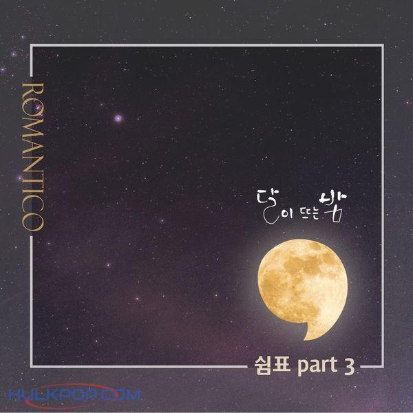Romantico – 쉼표, Pt. 3 – 달이 뜨는 밤 – Single