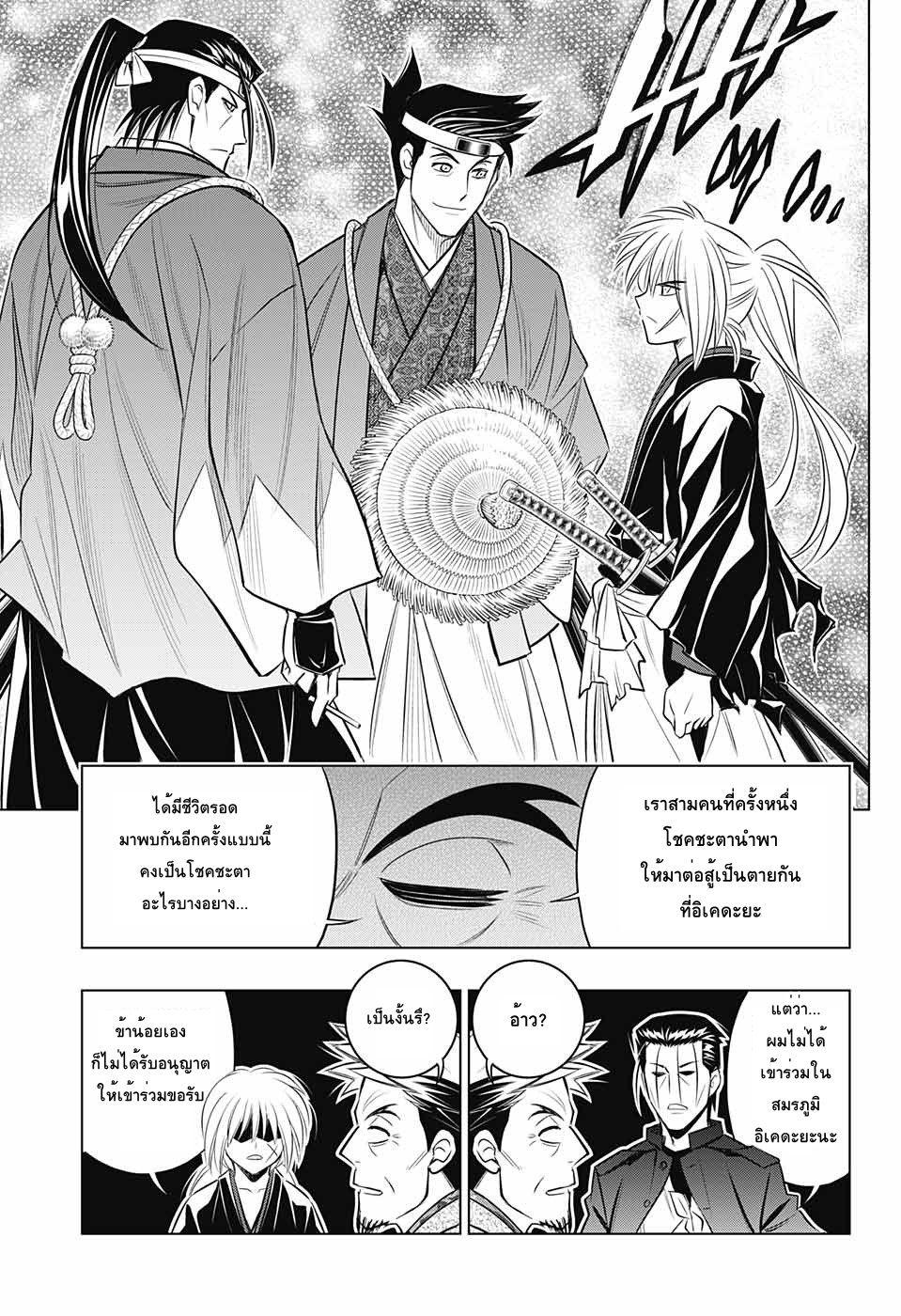 อ่านการ์ตูน Rurouni Kenshin: Hokkaido Arc ตอนที่ 14 หน้าที่ 21