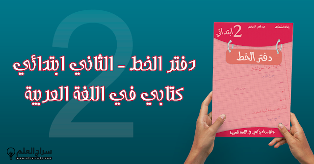 دفتر الخط للمستوى الثاني ابتدائي حسب كتابي في اللغة العربية