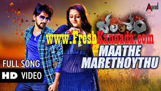 Jwalantham Kannada Movie Maathe Marethoythu Full HD Video Song