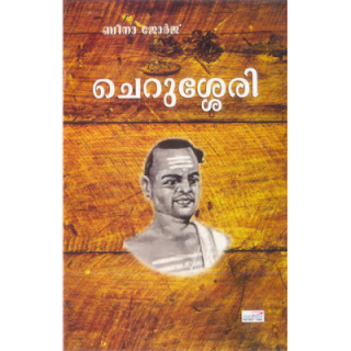 Biography Of Cherussery - Malayalam Books Online