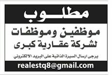توظيف للوظائف إدارية الأولوية للكويتيين متاحة لكافة الجنسيات