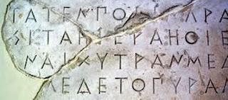 Ξέρετε πόσες ξένες λέξεις έχουν ρίζα ελληνική;