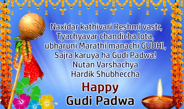 happy-gudi-padwa-2017-hd-images