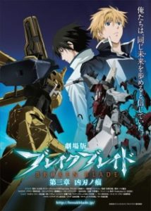 Download Break Blade Movie 3: Kyoujin no Ato Subtitle Indonesia
