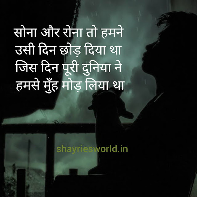 Zakhmi Dil Shayari | ज़ख़्मी दिल शायरी