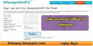 حل مشكلة التسجيل فى موقع alwaysonpc