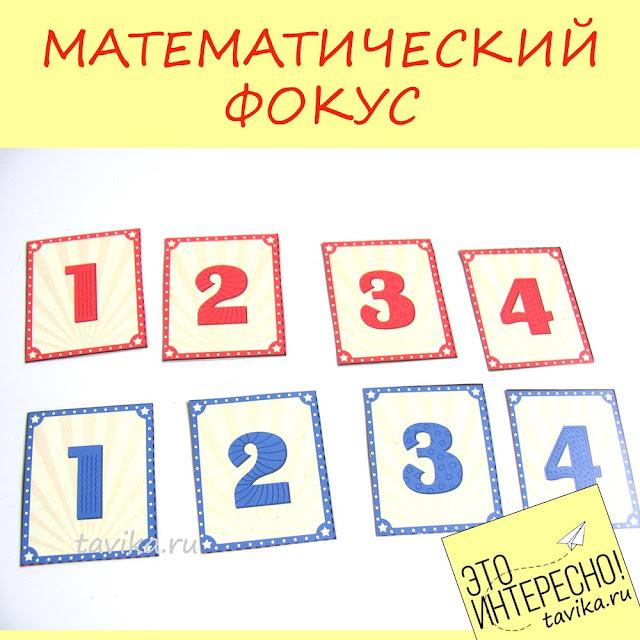 математический фокус для детей