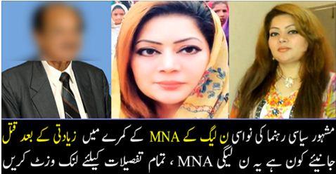 BREAKING NEWS, Samia ch, chanba house, samia ch killed in chanba house, pml n mna,