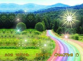 жизнь - дорога счастья