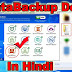 How To Delete Npav Backup Folder In Hindi