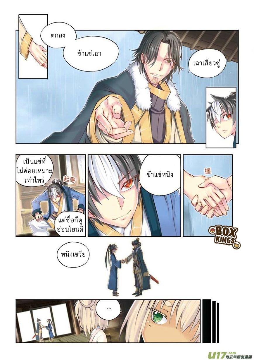 Jiang Ye ตอนที่ 12 หน้า 6