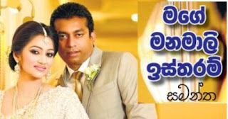 upeksha swarnamali new husband Reveals - Sri Lanka Gossip Upeksha Swarnamali's New Marriage Life