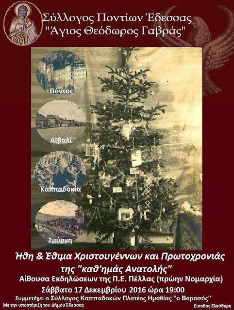 """""""Ήθη και έθιμα Χριστουγέννων και Πρωτοχρονιάς της καθ' ημάς Ανατολής"""", παρουσιάζονται στην Έδεσσα"""