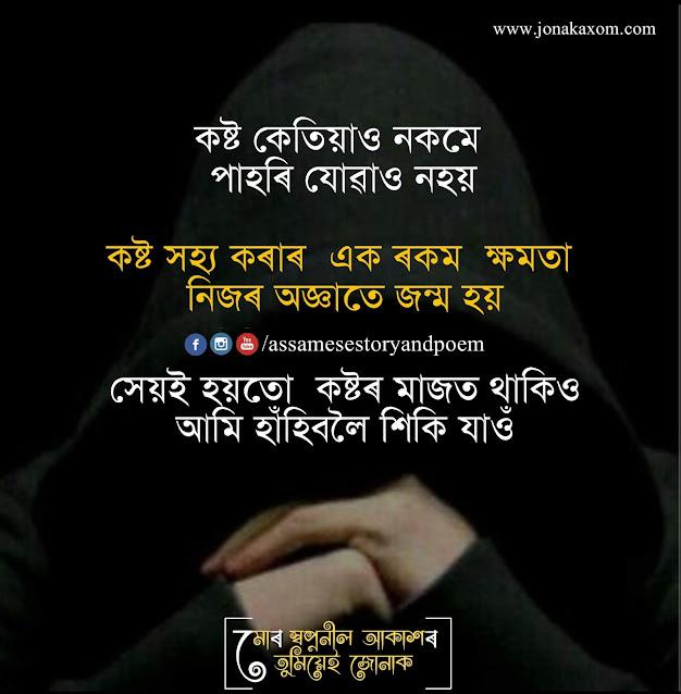 Assamese Whatsapp Status | Relationship Advice For Assamese Couple