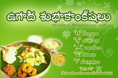 Ugadi Greeting Cards In Telugu