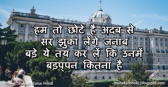 +150 Khatarnak Royal Attitude Shayari Status in Hindi For Whatsapp 2020