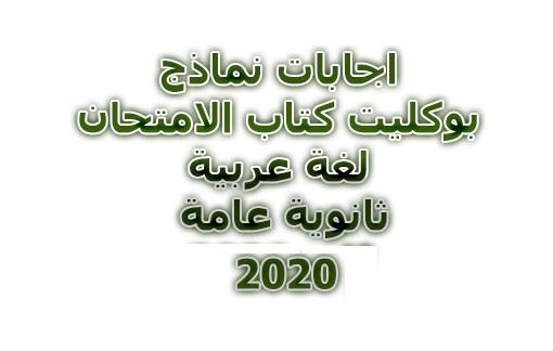 اجابات بوكليت  كتاب الامتحان لغة عربية ثانوية عامة 2020- موقع مدرستى