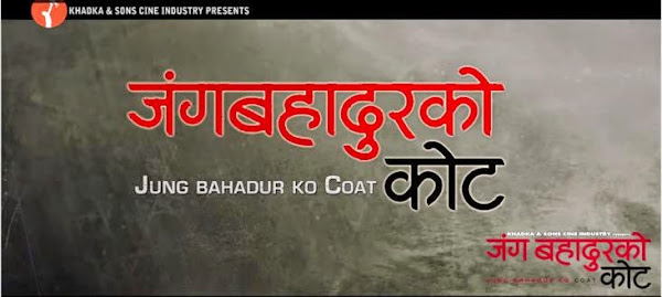 Jung Bahadur ko Coat - Nepali Movie MP3 Songs Download