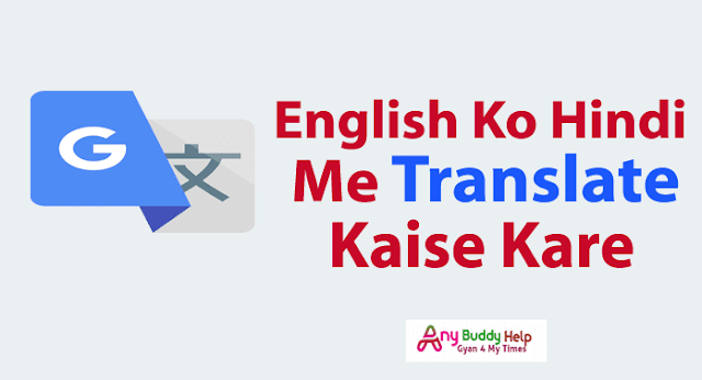 english ko hindi me translate kaise kare