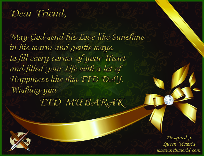 ganesh wallpapers eid mubarak special greeting card 2011