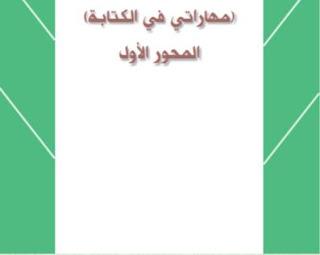 دليل المعلم لكتاب مهاراتي في الكتابة لمادة اللغة العربية للصف الخامس