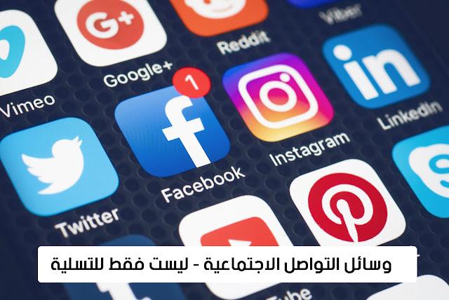 وسائل التواصل الاجتماعية - ليست فقط للتسلية