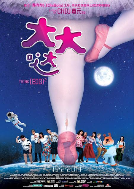 贺岁电影《大大哒》定于2月15日(年初夕)全马上映