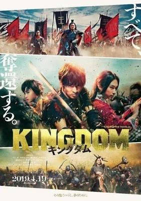 Kingdom Live Action Menghasilkan 690 Juta Yen di Opening Pada Akhir Pekan