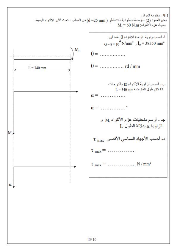 امتحان في مادة الهندسة الميكانيكية 3 ثانوي الفصل الاول