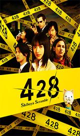 220px 428EnglishArt - 428 Shibuya Scramble Update v1.01-PLAZA