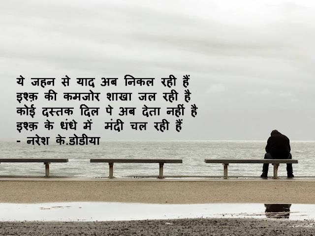 ये जहन से याद अब निकल रही हैं  Hindi Muktak By Naresh K. Dodia