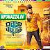 Raja Cheyyi Vesthe (2016) Telugu Mp3 Songs Free Download