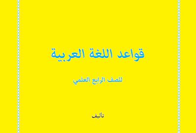 كتاب قواعد اللغة العربية للصف الرابع العلمي المنهج الجديد 2017- 2018