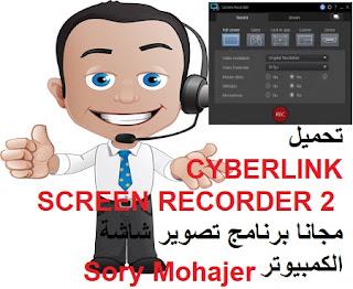 تحميل CYBERLINK SCREEN RECORDER 2 مجانا برنامج تصوير شاشة الكمبيوتر