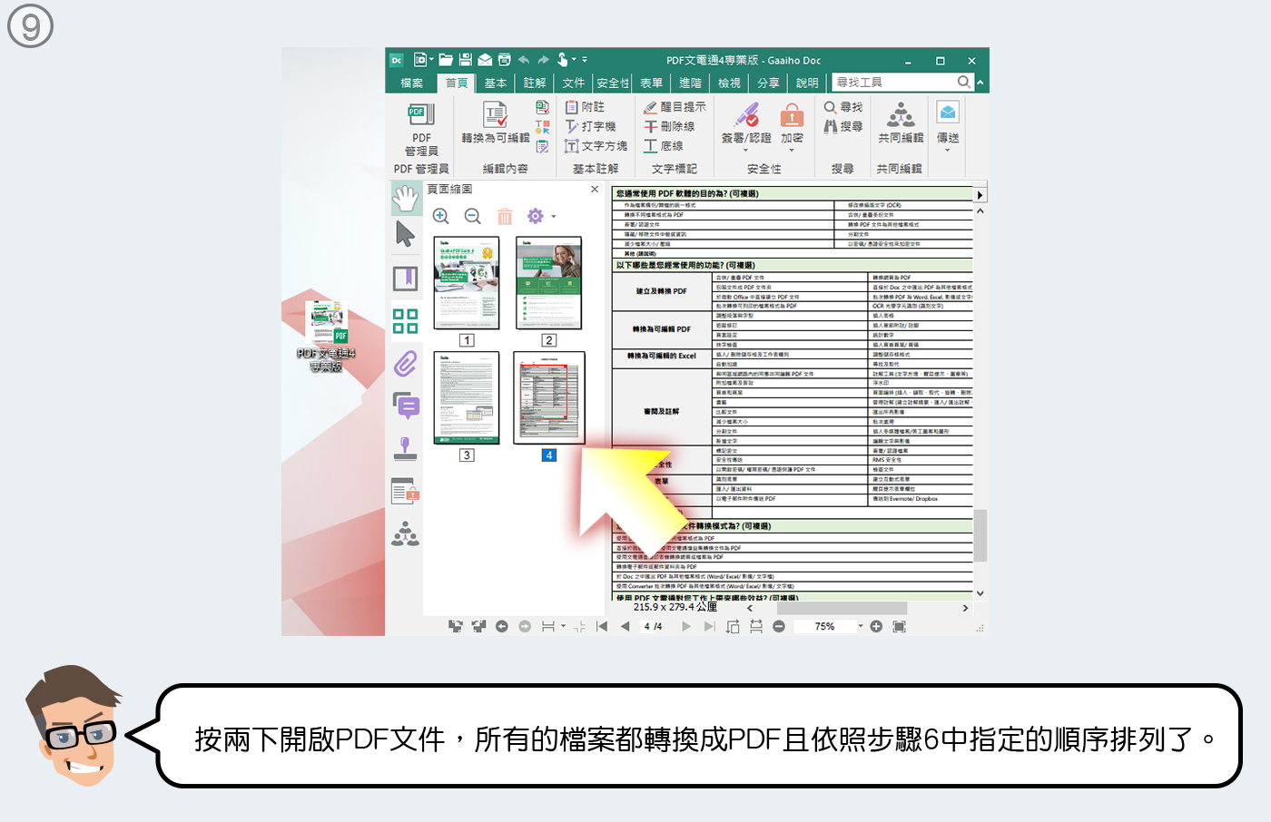 開啟PDF文件檢視剛剛所合併的結果