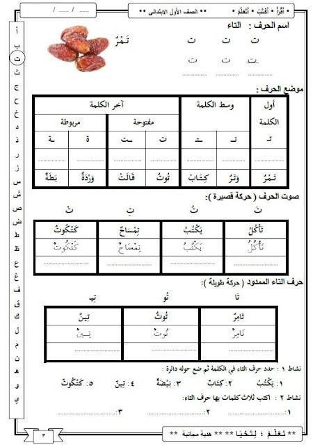 مذكرة لغة عربية للصف الأول الإبتدائي الترم الأول 2017