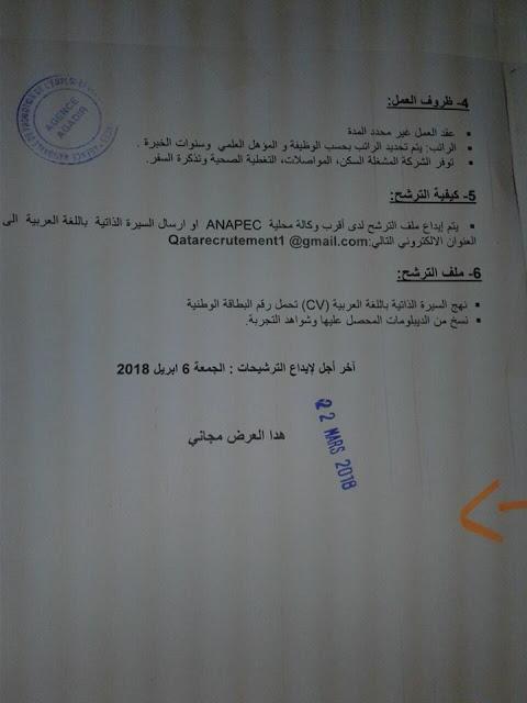 مؤسسة تعليمية قطرية تشغل مدرسين وأطر تربوية براتب مغري  آخر أجل للترشح هو 6 أبريل 2018