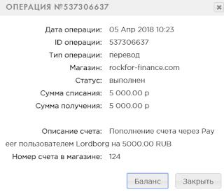 rockfor-finance отзывы
