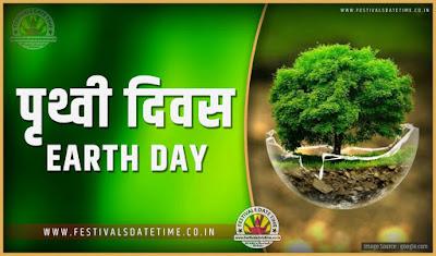 2019 पृथ्वी दिवस तारीख व समय, 2019 पृथ्वी दिवस त्यौहार समय सूची व कैलेंडर