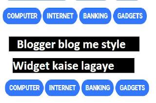 blog me style widget ko kaise lagaye